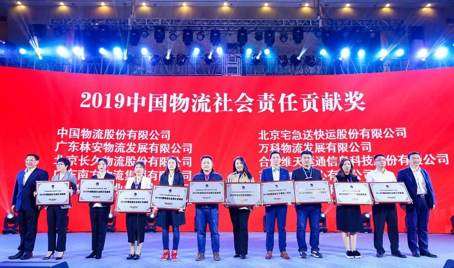 """物流中心喜获""""2019中国物流社会责任贡献奖"""""""