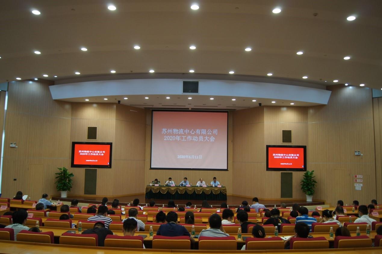 物流中心召开2020年工作动员大会